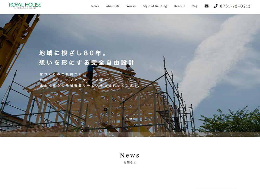 ウェブサイトをリニューアルしました!