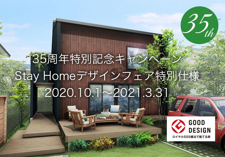 おうち時間を楽しもう! Stay  Home  デザイン誕生!